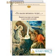 То были времена чудес... Евангельские истории в русской поэзии