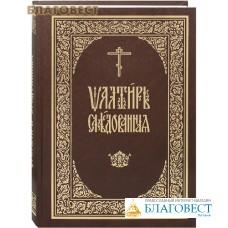Псалтирь следованная. Церковно-славянский шрифт