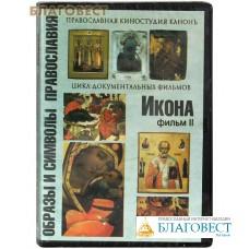 Диск (DVD) Икона. Цикл документальных фильмов. Фильм 2