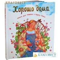 Хорошо дома. Книга для чтения в кругу семьи. Составитель Дмитрий Шеваров