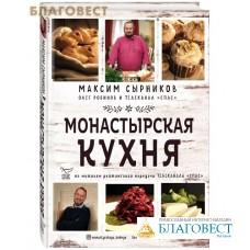 Монастырская кухня. Максим Сырников, Олег Робинов и телеканал Спас