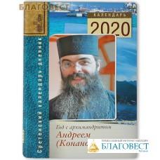 """Православный календарь - дневник  """"Год с архимандритом Андреем (Конаносом) на 2020 год"""