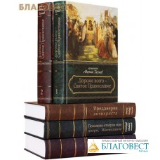 Собрание творений в 5-ти томах. Архиепископ Аверкий (Таушев). Издание дополнено DVD
