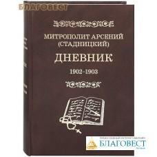 Дневник. 1902-1903 гг. Том 2. Митрополит Арсений (Стадницкий)