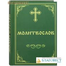 Православный молитвослов. Русский шрифт
