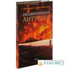 Незавершенная литургия. Православный роман. Протоиерей Алексий Мокиевский