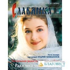 Славянка. Православный женский журнал. Март-Апрель 2019