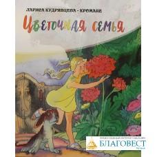 Цветочная семья. Л.Кудрявцева-Кромане