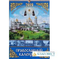 Православный настенный календарь на 2019 год
