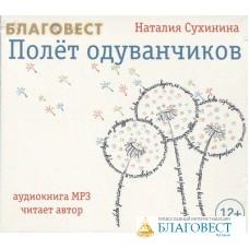 Диск (MP3) Полет одуванчиков. Наталия Сухинина