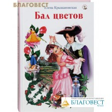 Бал цветов. Елена Крыжановская