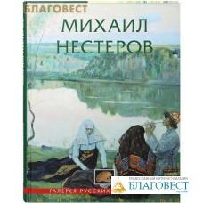 Михаил Нестеров. Галерея русских художников