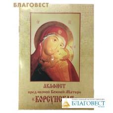 Акафист пред иконой Божией Матери Корсунская