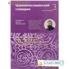 Церковнославянский словарик. Богослужение 3. Священник Феодор Людоговский