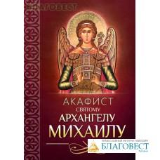 Акафист святому Архангелу Михаилу
