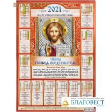 Православный церковный листовой календарь на 2021 год. (Упаковка 100 шт)
