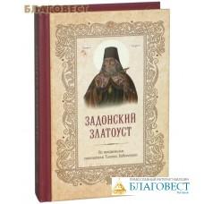 Задонский Златоуст. По творениям святителя Тихона Задонского. Карманный формат