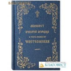 Акафист Пресвятой Богородице в честь иконы Ея Ченстоховской