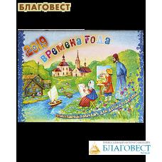 """Православный календарь перекидной """"Времена года"""" для детей и родителей на 2019 год"""