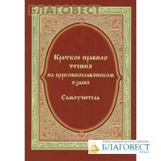 Краткое правило чтения на церковно-славянском языке