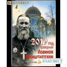 """Православный календарь """"Год с праведным Иоанном Кронштадтским"""" на 2019 год"""
