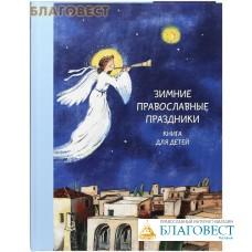 Зимние православные праздники. Книга для детей