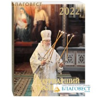Патриарший календарь на 2022 год