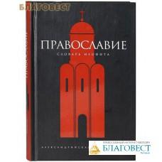 Православие. Словарь неофита. Ю. Ю. Булычев