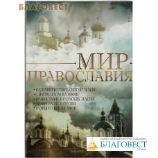"""Диск (DVD) """"Мир православия"""". 3 часа 30 мин"""
