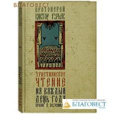 Христианское чтение на каждый день года. Пролог в поучениях. Протоиерей Виктор Гурьев