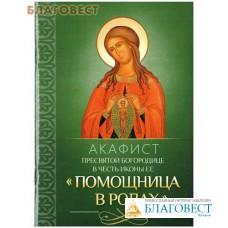 """Акафист Пресвятой Богородице в честь иконы Ее """"Помощница в родах"""""""
