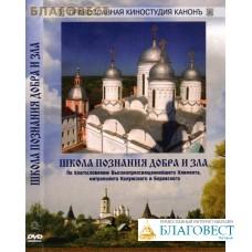 Диск (DVD) Школа познания добра и зла