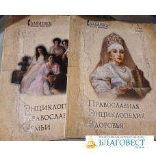 Славянка. Золотой выпуск в 2-х журналах