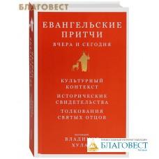 Евангельские притчи вчера и сегодня. Культурный контекст, исторические свидетельства, толкования святых отцов. Протоиерей Владимир Хулап