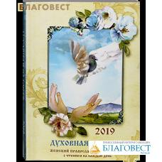 """Православный женский календарь """"Духовная радость"""" с чтением на каждый день на 2019 год"""
