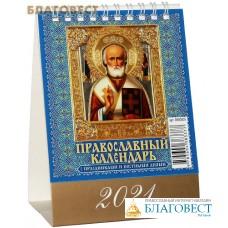 Православный календарь-домик с праздниками и постными днями на 2021 год