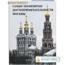 Самые знаменитые достопримечательности Москвы