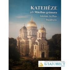 KATEHĒZE, jeb Mācības grāmata īstenas ticības biedriem