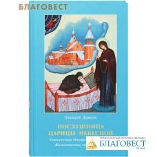 Послушница Царицы Небесной. Схимонахиня Макария (Артемьева). Геннадий Дурасов