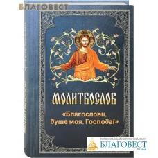 Молитвослов Благослови, душе моя, Господа! Русский шрифт