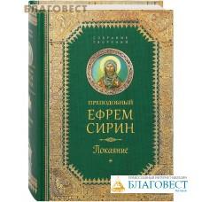 Преподобный Ефрем Сирин. Покаяние
