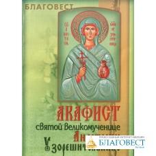 Акафист святой  великомученице Анастасии Узорешительнице