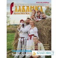Славянка. Православный женский журнал. Сентябрь-Октябрь. 2020