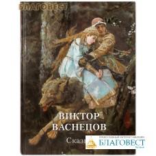 Виктор Васнецов. Сказки