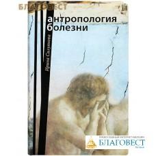 Антропология болезни. Ирина Силуянова