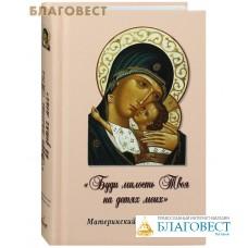 """""""Буди милость Твоя на детях моих"""". Молитвослов материнский"""