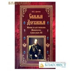 Сильный, державный. Жизнь и царствование Александра III. И. Е. Дронов