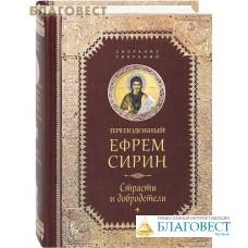 Преподобный Ефрем Сирин. Cтрасти и добродетели