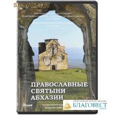 Диск (DVD) Православные святыни Абхазии