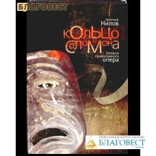 Кольцо Соломона. Записки православного опера. Арсений Нилов